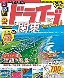 るるぶドライブ関東ベストコース'21 (るるぶ情報版ドライブ)