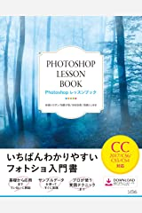 Photoshopレッスンブック CC2017/CS6/CS5/CS4対応 Kindle版