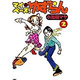 マイペース!ゆず☆らん : 2 (アクションコミックス)