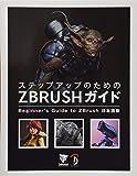 ステップアップのための ZBrush ガイド