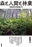 森と人間と林業―生産林を再定義する