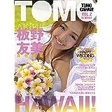 TOMOCAWAII! VOL.2―TOMOHAWAII! (主婦の友生活シリーズ)