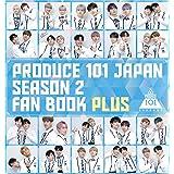 【Amazon.co.jp 限定】PRODUCE 101 JAPAN SEASON2 FAN BOOK PLUS Amazon限定カバーVer. (ヨシモトブックス)