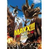 MAXX!!! 鳥人死闘篇 [DVD]