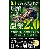 0.1%の人だけが理解できる「農業2.0」: 大都会生まれの農業大学生の目に映った日本の未来とは?