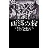 西郷の貌: 新発見の古写真が暴いた明治政府の偽造史