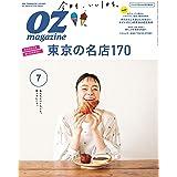 OZmagazine 2020年 7月号No.579 東京の名店170 (オズマガジン)