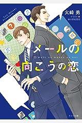 メールの向こうの恋【SS付き電子限定版】 (キャラ文庫) Kindle版