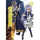 ロクでなし魔術講師と禁忌教典 (12) (角川コミックス・エース)