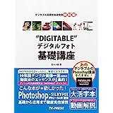 デジタルフォト基礎講座 Photoshop SILKYPIX 徹底実技解説 (こんな本が★欲しかった!)