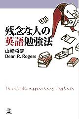 残念な人の英語勉強法 (幻冬舎単行本) Kindle版