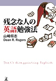 残念な人の英語勉強法 (幻冬舎単行本)