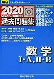 大学入試センター試験過去問題集数学1・A,2・B 2020 (大学入試完全対策シリーズ)