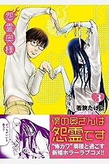 怨霊奥様(3) (NINO) Kindle版