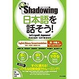 新・シャドーイング 日本語を話そう! 初~中級編 [英語・中国語・韓国語訳版] / Shadowing: Let's Speak Japanese! Beginner to Intermediate Edition