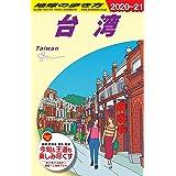 D10 地球の歩き方 台湾 2020~2021