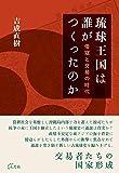 琉球王国は誰がつくったのか 倭寇と交易の時代