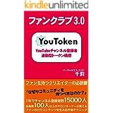 ファンクラブ3.0『YouToken』YouTubeチャンネル登録者連動型トークン構想