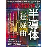 週刊東洋経済 2020年10/24号 [雑誌](半導体狂騒曲)