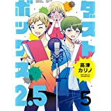 ダストボックス2.5 (5) (デジタル版ヤングガンガンコミックス)