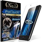 【ブルーライトカット】(日本品質) iPod touch 7 ガラスフィルム ブルーライト カット フィルム (らくらくクリップ付き) ガラスザムライ OVER's 04-blue