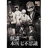 怪談 本所七不思議 [DVD]