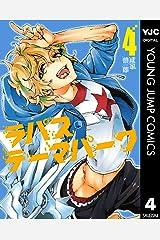 ラパス・テーマパーク 4 (ヤングジャンプコミックスDIGITAL) Kindle版