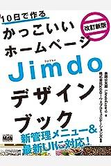 10日で作るかっこいいホームページ Jimdoデザインブック 改訂新版 Kindle版