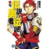 伝説の勇者の伝説7 失踪の真相 (富士見ファンタジア文庫)