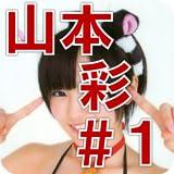 NMB山本彩 厳選写真集 vol.1