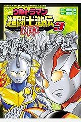 ウルトラマン超闘士激伝 新章 3 (少年チャンピオン・コミックス エクストラ) Kindle版