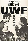 証言UWF 最後の真実