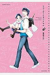 リコーダーとランドセル 16 (バンブーコミックス 4コマセレクション) Kindle版