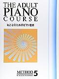 おとなのためのピアノ教本 (5)