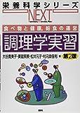 食べ物と健康,給食の運営 調理学実習 第2版 (栄養科学シリーズNEXT)