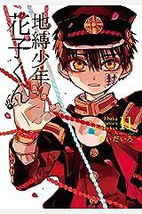 地縛少年 花子くん 11巻 (デジタル版Gファンタジーコミックス) Kindle版