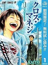 クロス・マネジ【期間限定無料】 1 (ジャンプコミックスDIGITAL)