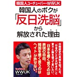 韓国人ユーチューバー・wwuk 韓国人のボクが「反日洗脳」から解放された理由