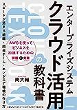 エンタープライズシステム クラウド活用の教科書 ~スピードが活きる組織・開発チーム・エンジニア環境の作り方