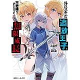 外れスキルの追放王子、不思議なダンジョンで無限成長 (角川スニーカー文庫)