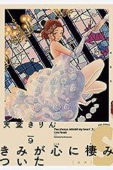 きみが心に棲みついたS(9)【電子限定特典付】 (FEEL COMICS) Kindle版
