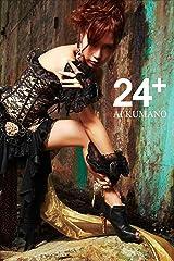 24+AI KUMANO Kindle版