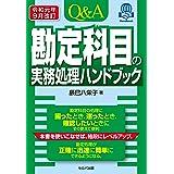 令和元年9月改訂 Q&A 勘定科目の実務処理ハンドブック