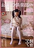 おむつ倶楽部17号 (SANWA MOOK)