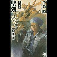 聖刻1092【僧正】完全版(1) (ソノラマノベルス)