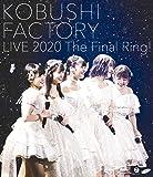 こぶしファクトリー ライブ2020 ~The Final Ring!~(Blu-ray Disc)