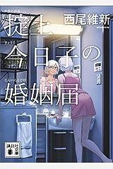 掟上今日子の婚姻届(文庫版) 忘却探偵(文庫版) (講談社文庫) Kindle版