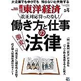 週刊東洋経済 2021年3/6号 [雑誌]