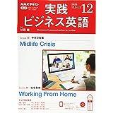 NHKラジオ実践ビジネス英語 2020年 12 月号 [雑誌]