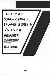 TOEIC(R)テスト300点から990点へ、「7つの壁」を突破するブレイクスルー英語勉強法 Kindle版